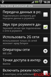 beeline настройка телефонов: