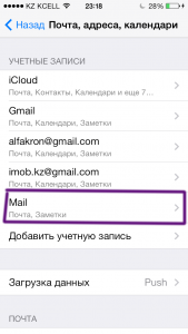 не отправляются фото с айфона на почту