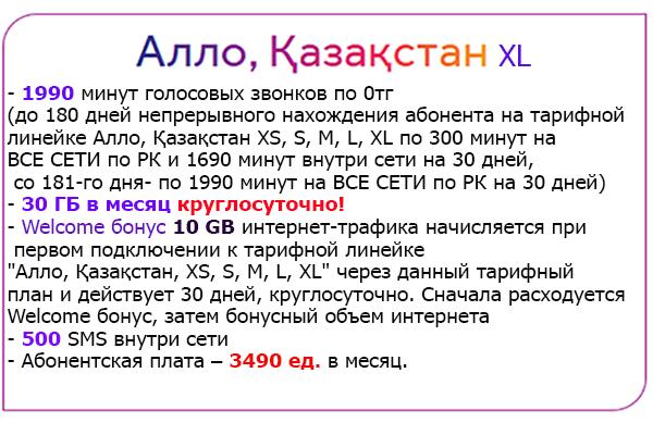 Алло Казахстан XL