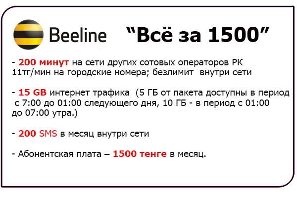 beeline 1500